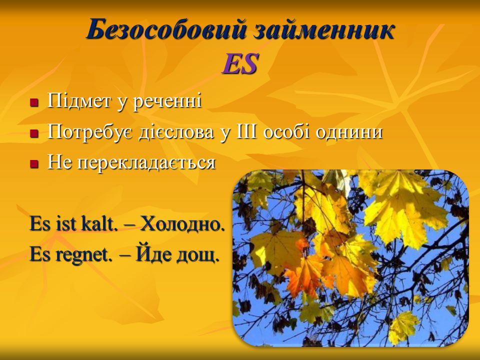 Безособовий займенник ES Підмет у реченні Підмет у реченні Потребує дієслова у ІІІ особі однини Потребує дієслова у ІІІ особі однини Не перекладається Не перекладається Es ist kalt.
