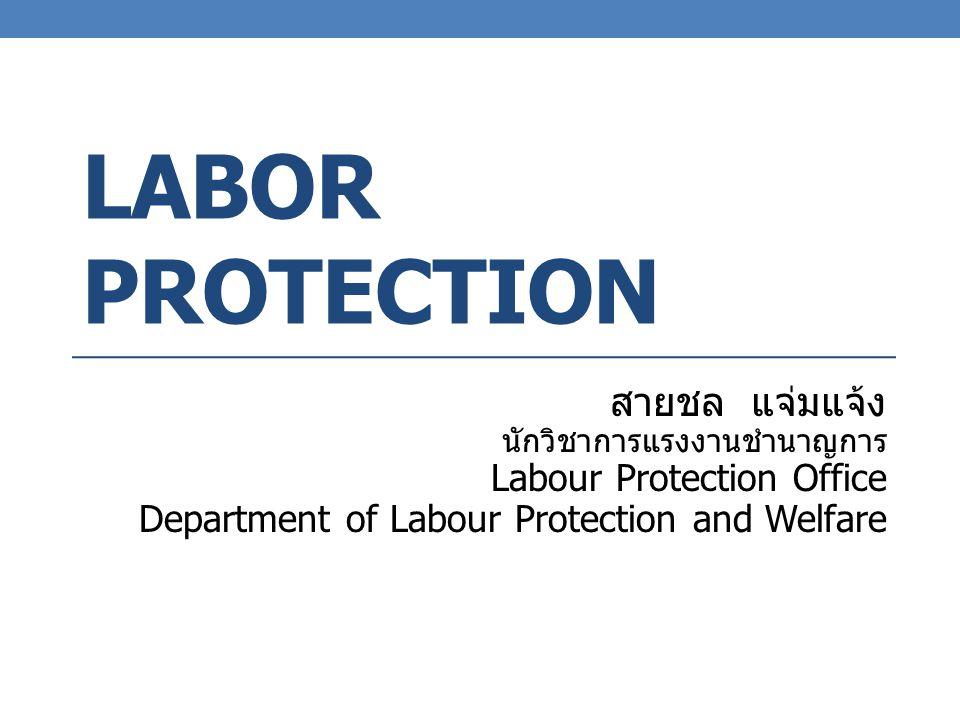 LABOR PROTECTION สายชล แจ่มแจ้ง นักวิชาการแรงงานชำนาญการ Labour Protection Office Department of Labour Protection and Welfare
