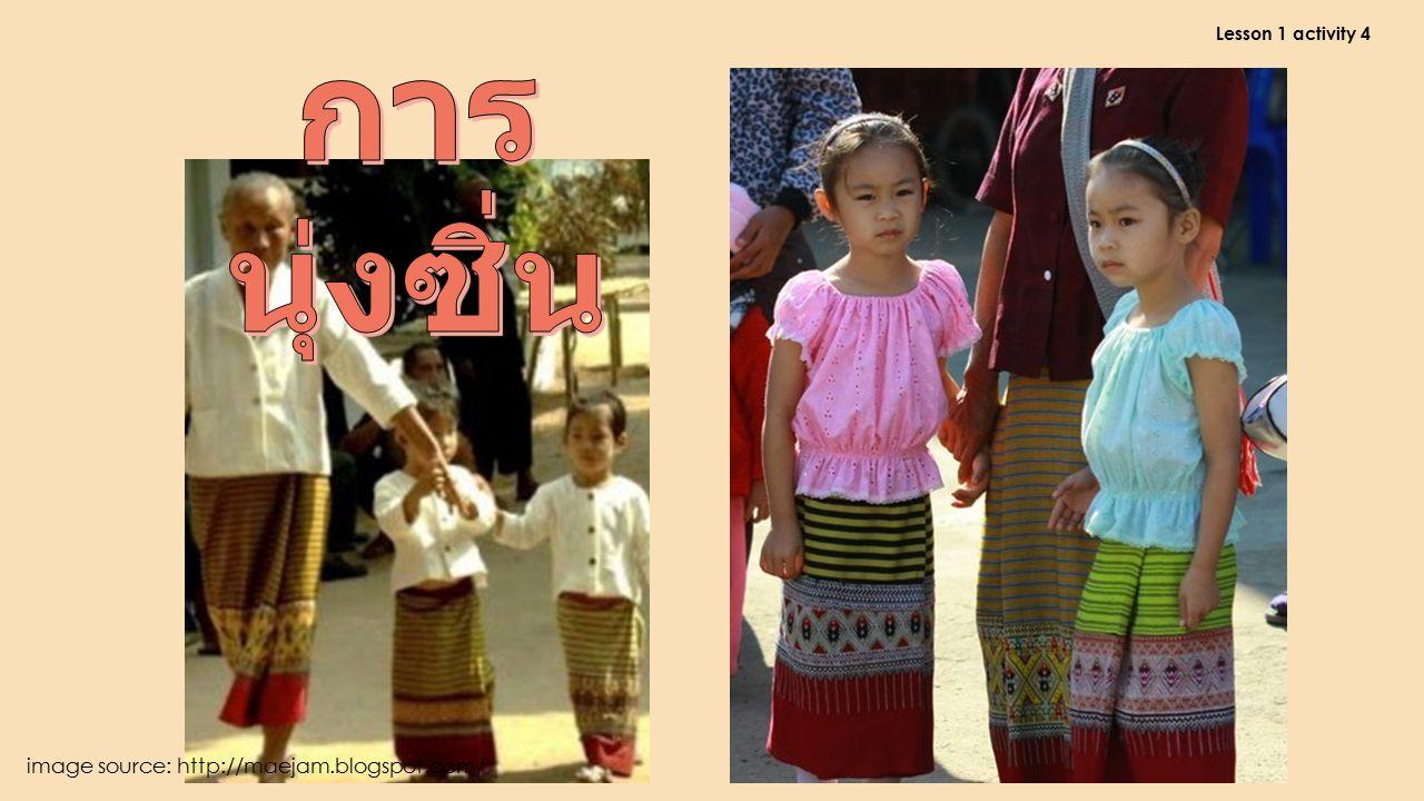 Lesson 1 activity 4 image source: http://maejam.blogspot.com/