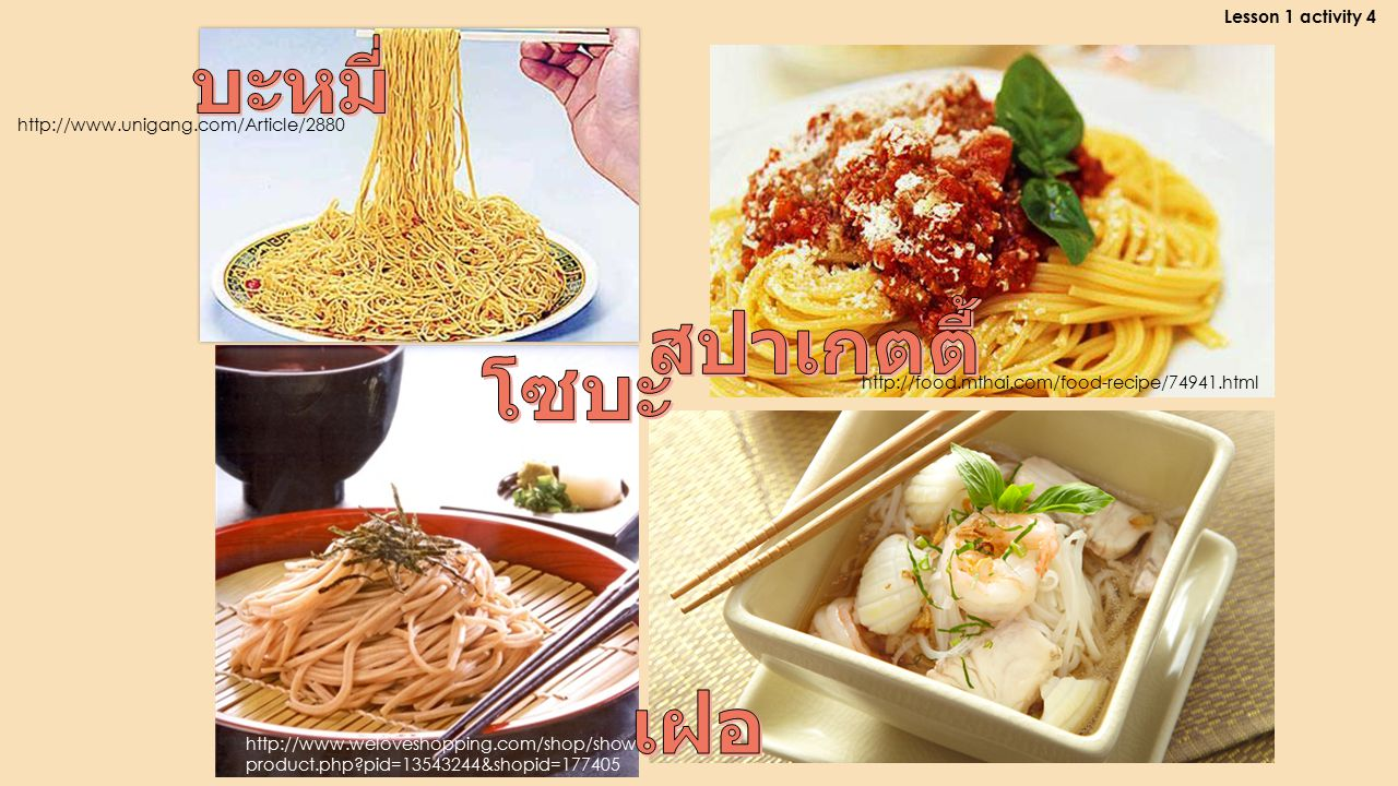 Lesson 1 activity 4 http://www.unigang.com/Article/2880 http://www.weloveshopping.com/shop/show product.php?pid=13543244&shopid=177405 http://food.mthai.com/food-recipe/74941.html