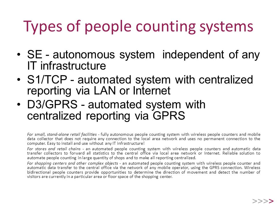 Types of people counting systems SE - autonomous system independent of any IT infrastructure S1/TCP - automated system with centralized reporting via