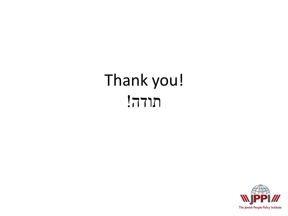 Thank you! תודה !