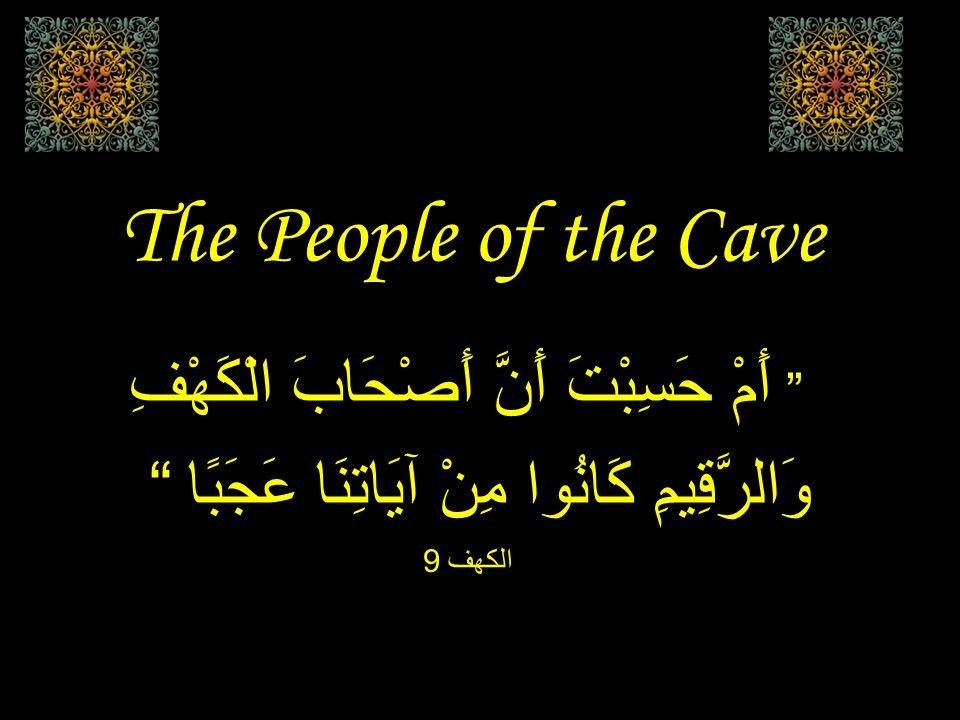 The People of the Cave أَمْ حَسِبْتَ أَنَّ أَصْحَابَ الْكَهْفِ وَالرَّقِيمِ كَانُوا مِنْ آيَاتِنَا عَجَبًا الكهف 9