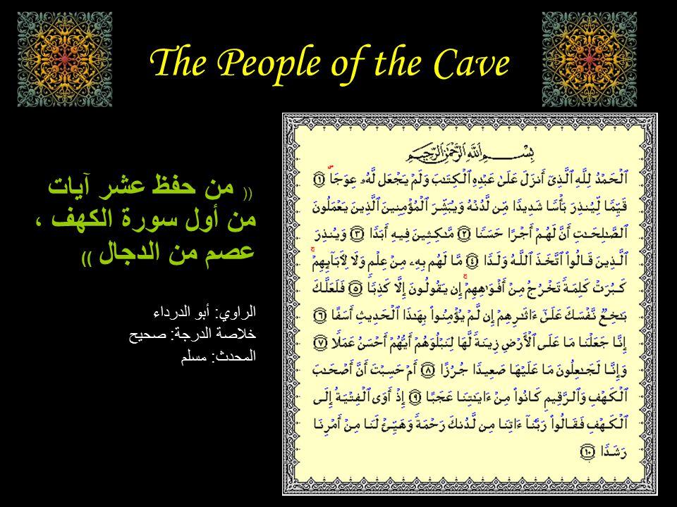 The People of the Cave )) من حفظ عشر آيات من أول سورة الكهف ، عصم من الدجال (( الراوي: أبو الدرداء خلاصة الدرجة: صحيح المحدث: مسلم