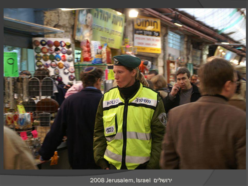 2008 Israel נצרת