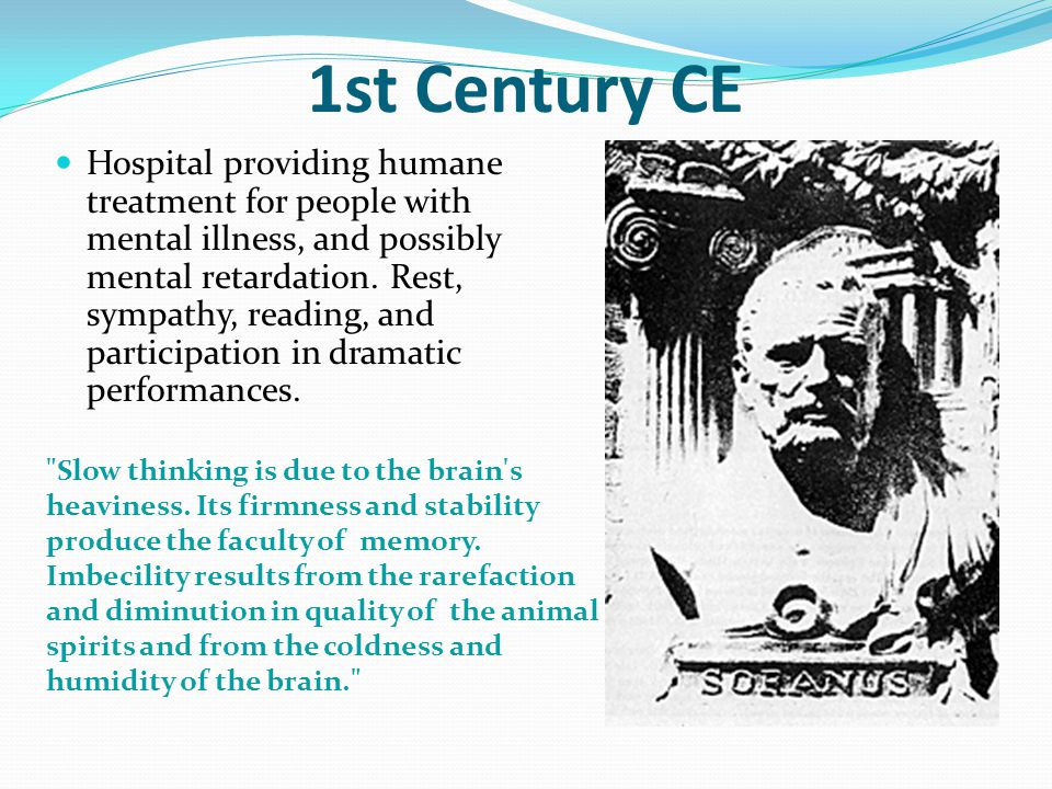 1st Century CE Hospital providing humane treatment for people with mental illness, and possibly mental retardation.