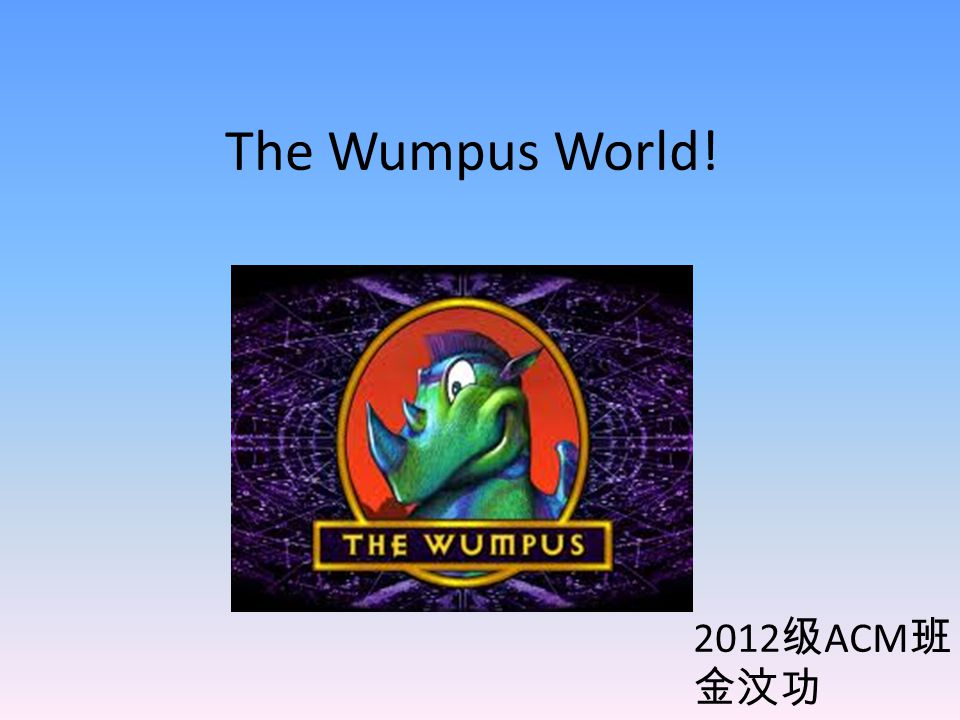 The Wumpus World! 2012 级 ACM 班 金汶功