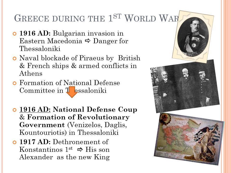 G REECE DURING THE 1 ST W ORLD W AR 1916 AD: Bulgarian invasion in Eastern Macedonia  Danger for Thessaloniki Naval blockade of Piraeus by British &
