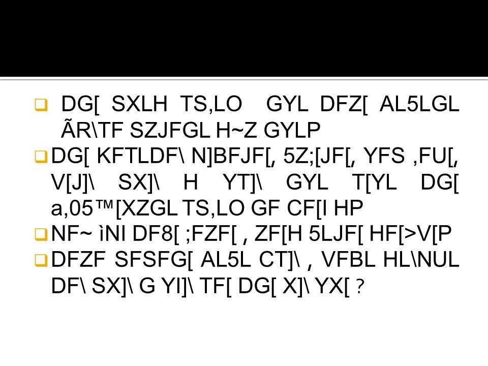  DG[ SXLH TS,LO GYL DFZ[ AL5LGL ÃR\TF SZJFGL H~Z GYLP  DG[ KFTLDF\ N]BFJF[, 5Z;[JF[, YFS,FU[, V[J]\ SX]\ H YT]\ GYL T[YL DG[ a,05™[XZGL TS,LO GF CF[I HP  NF~ ìNI DF8[ ;FZF[, ZF[H 5LJF[ HF[>V[P  DFZF SFSFG[ AL5L CT]\, VFBL HL\NUL DF\ SX]\ G YI]\ TF[ DG[ X]\ YX[