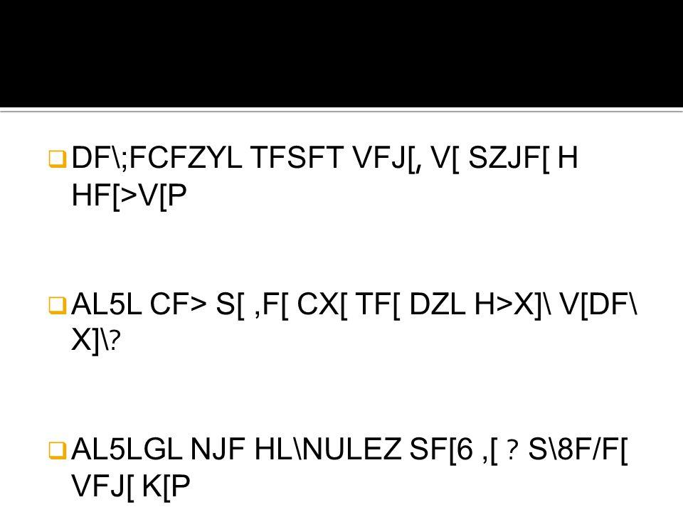  DF\;FCFZYL TFSFT VFJ[, V[ SZJF[ H HF[>V[P  AL5L CF> S[,F[ CX[ TF[ DZL H>X]\ V[DF\ X]\ .
