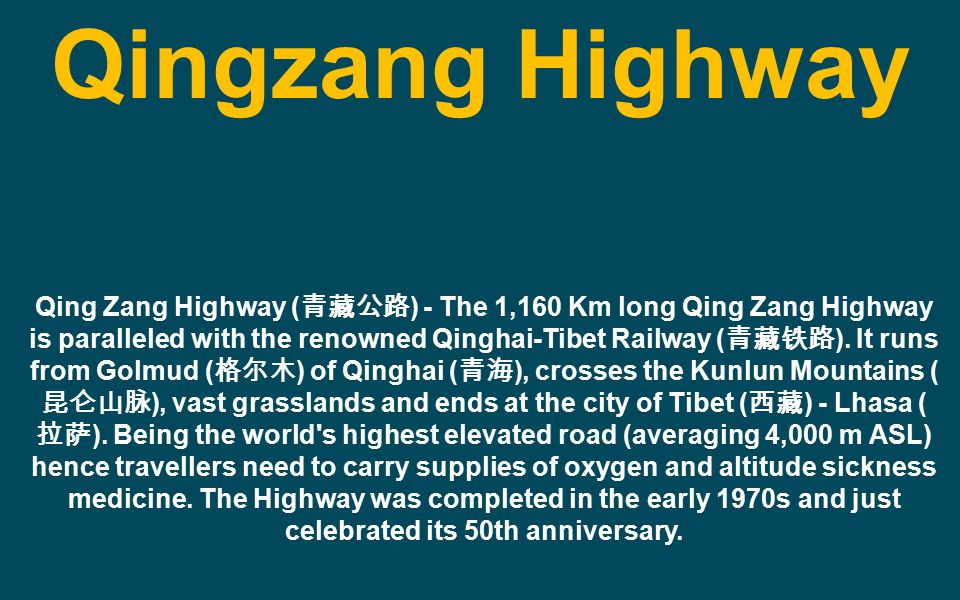 Qingzang Highway Qing Zang Highway ( 青藏公路 ) - The 1,160 Km long Qing Zang Highway is paralleled with the renowned Qinghai-Tibet Railway ( 青藏铁路 ). It r