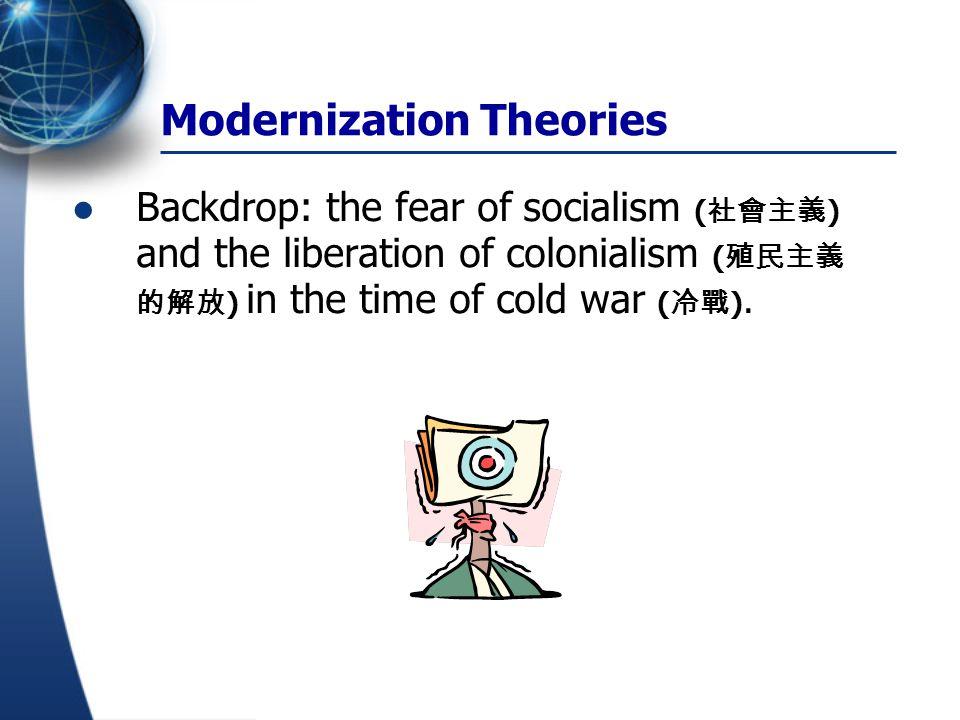 Modernization Theories U.S.