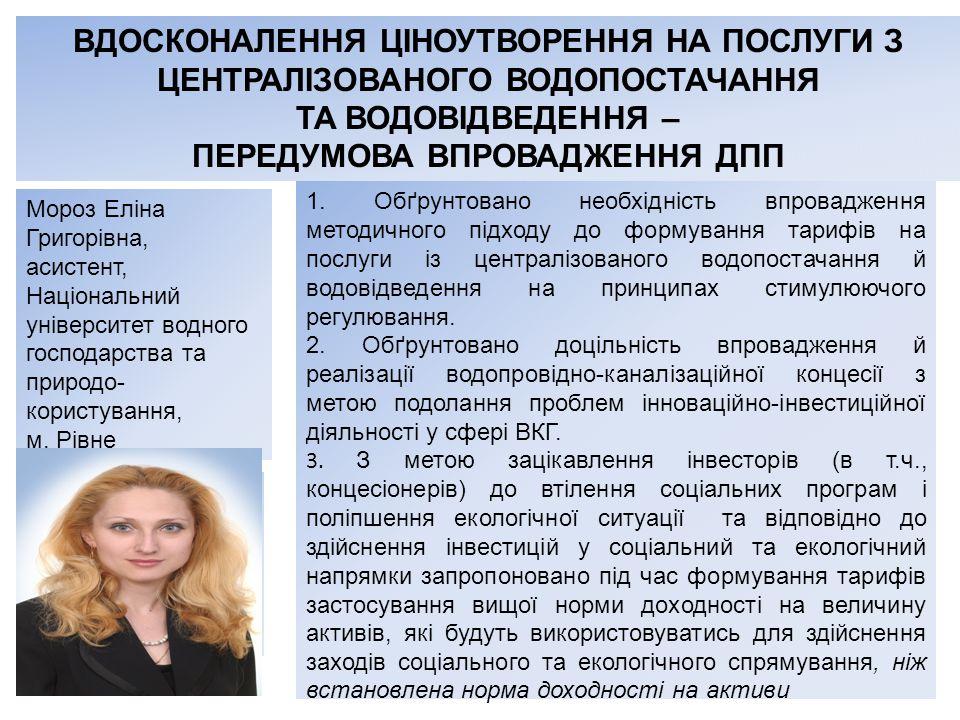 ВДОСКОНАЛЕННЯ ЦІНОУТВОРЕННЯ НА ПОСЛУГИ З ЦЕНТРАЛІЗОВАНОГО ВОДОПОСТАЧАННЯ ТА ВОДОВІДВЕДЕННЯ – ПЕРЕДУМОВА ВПРОВАДЖЕННЯ ДПП Мороз Еліна Григорівна, асист