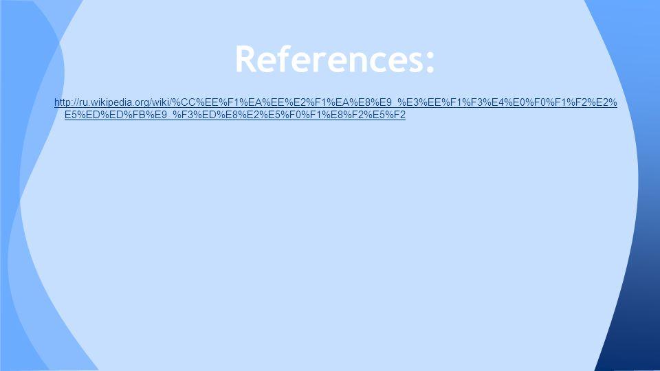 http://ru.wikipedia.org/wiki/%CC%EE%F1%EA%EE%E2%F1%EA%E8%E9_%E3%EE%F1%F3%E4%E0%F0%F1%F2%E2% E5%ED%ED%FB%E9_%F3%ED%E8%E2%E5%F0%F1%E8%F2%E5%F2 References: