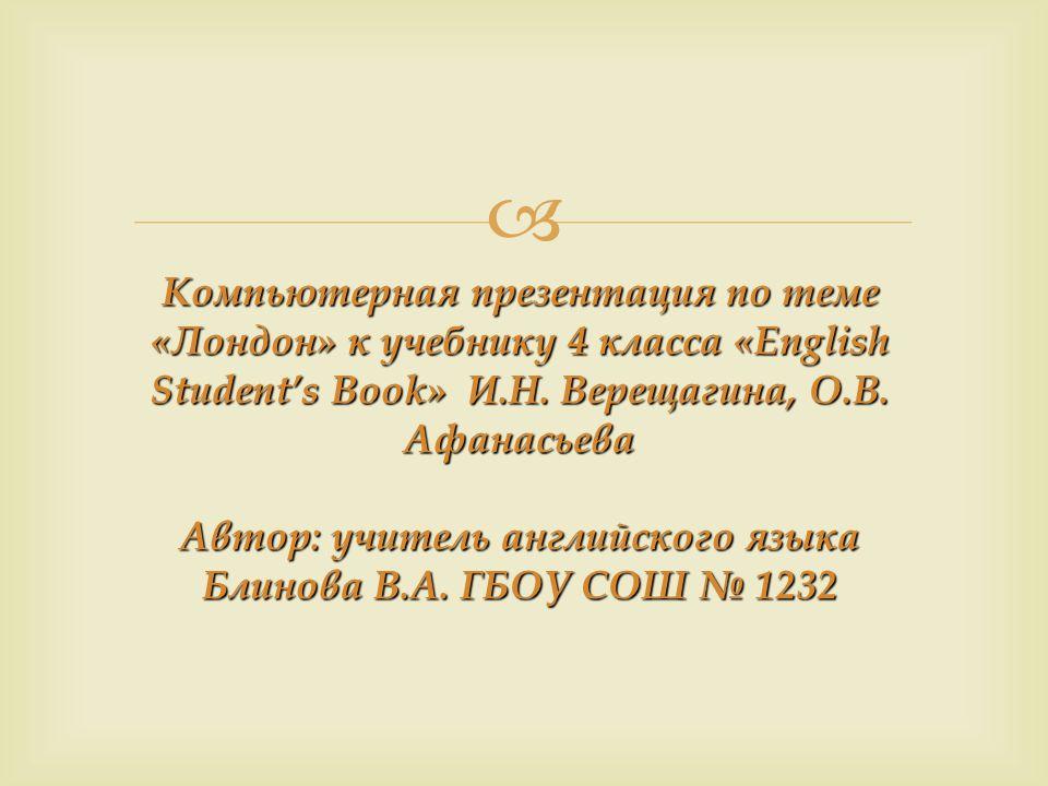  Компьютерная презентация по теме «Лондон» к учебнику 4 класса «English Student's Book» И.Н.