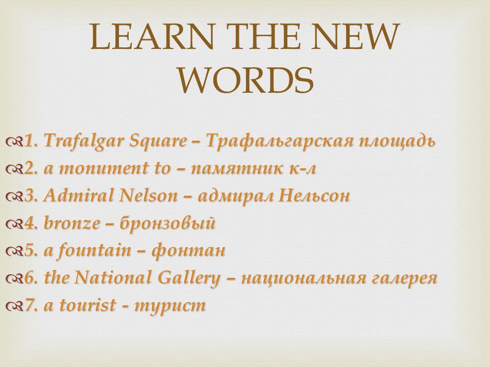 LEARN THE NEW WORDS  1. Trafalgar Square – Трафальгарская площадь  2.
