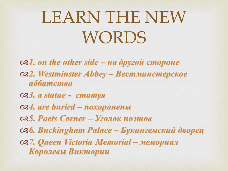 LEARN THE NEW WORDS  1. on the other side – на другой стороне  2. Westminster Abbey – Вестминстерское аббатство  3. a statue - статуя  4. are buri