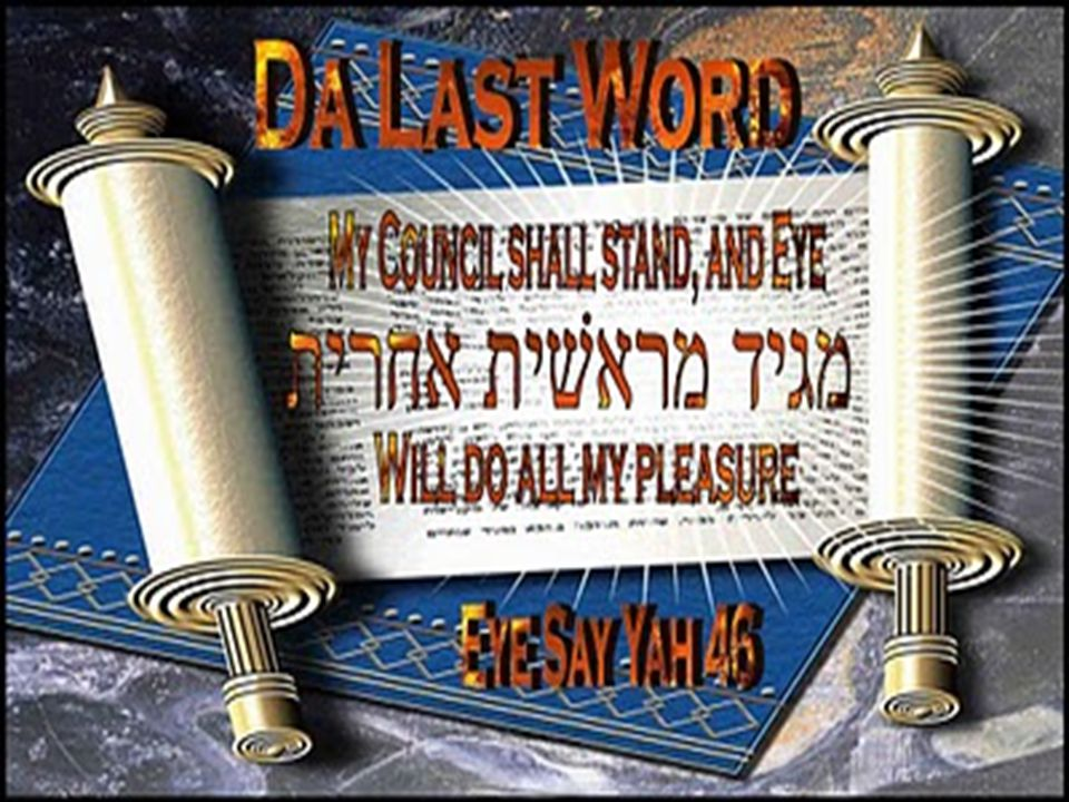 Amos 9:8-15 Behold, the eyes of יהוה Elohim are upon the sinful kingdom, and I will destroy it from off the face of the earth; saving that I will not utterly destroy the house of Jacob, saith יהוה For, lo, I will command, and I will sift the house of Israel among all nations, like as corn is sifted in a sieve, yet shall not the least grain fall upon the earth.