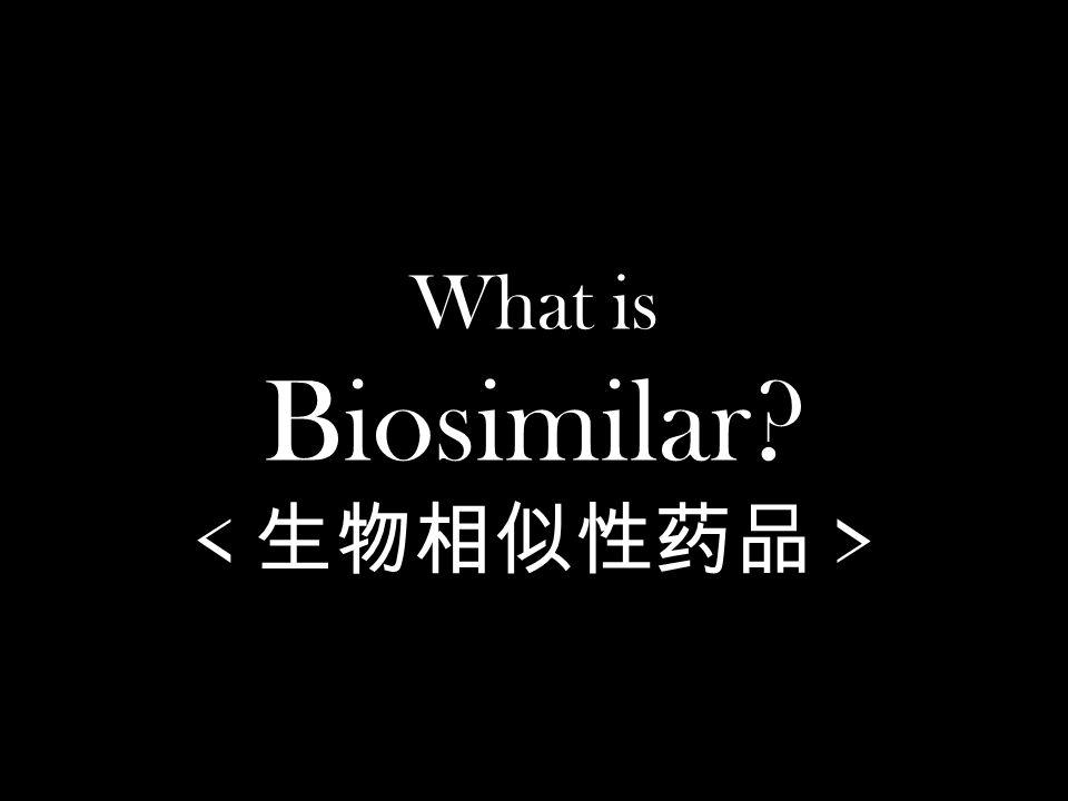 What is Biosimilar?