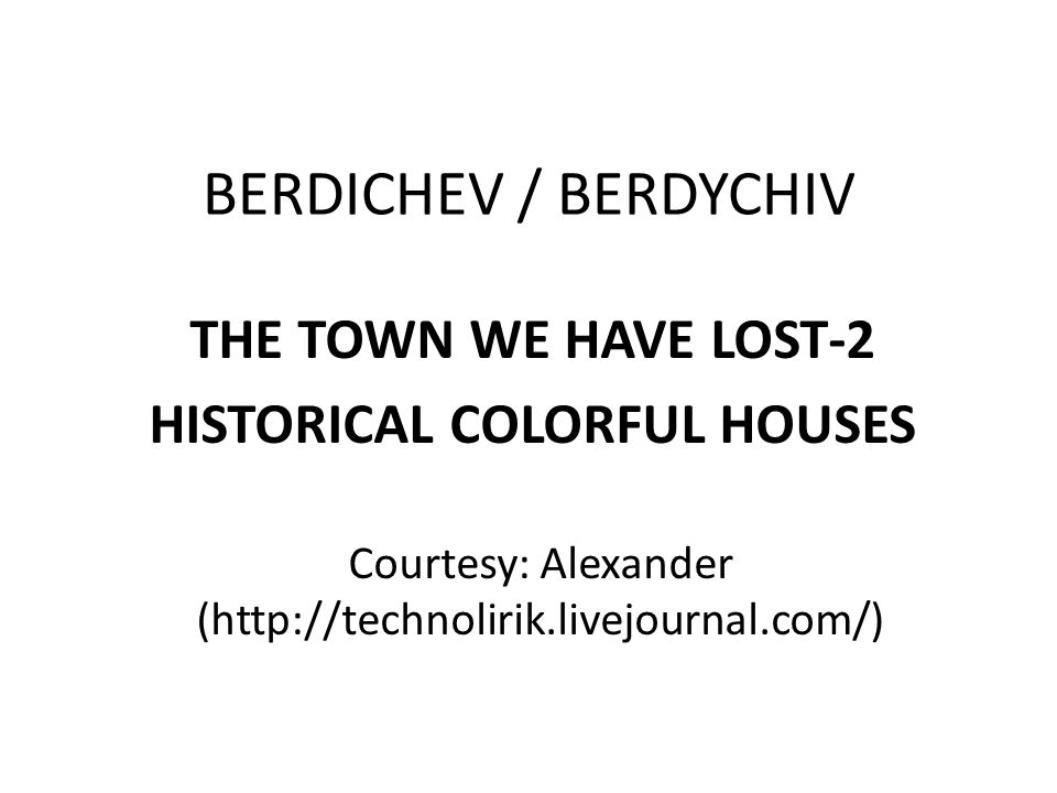 BERDICHEV / BERDYCHIV THE TOWN WE HAVE LOST-2 HISTORICAL COLORFUL HOUSES Courtesy: Alexander (http://technolirik.livejournal.com/)