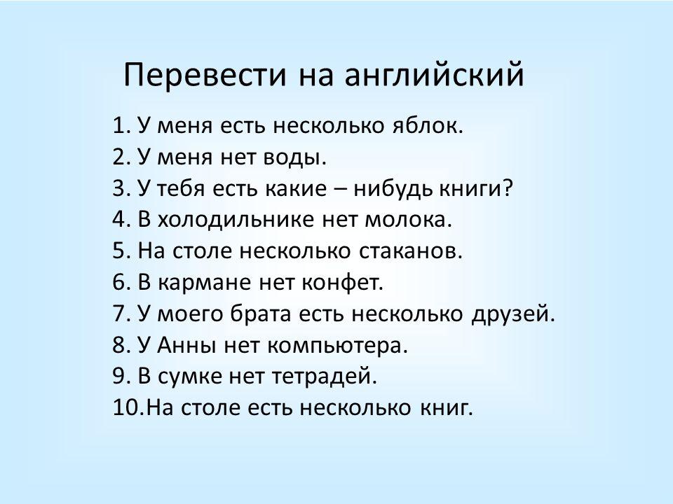 Перевести на английский 1.У меня есть несколько яблок.