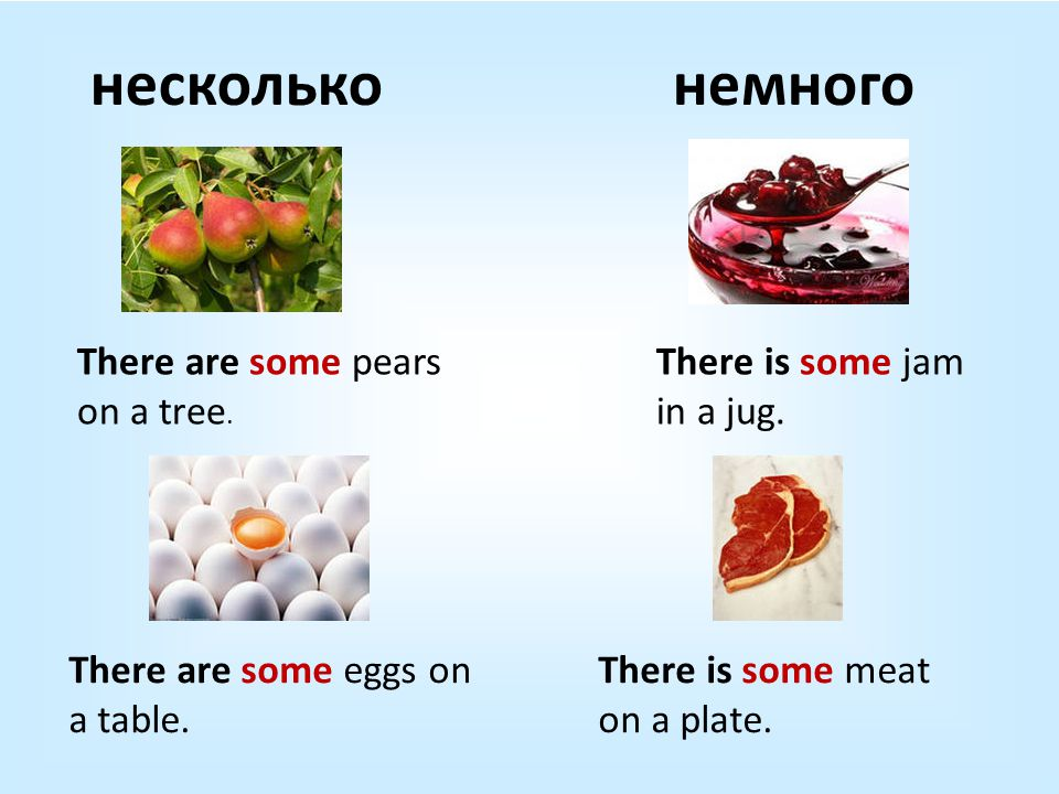 нескольконемного There are some pears on a tree. There is some jam in a jug.