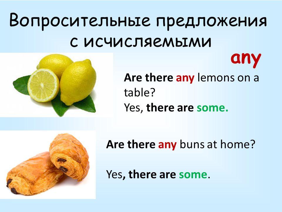 Вопросительные предложения с исчисляемыми Are there any lemons on a table.