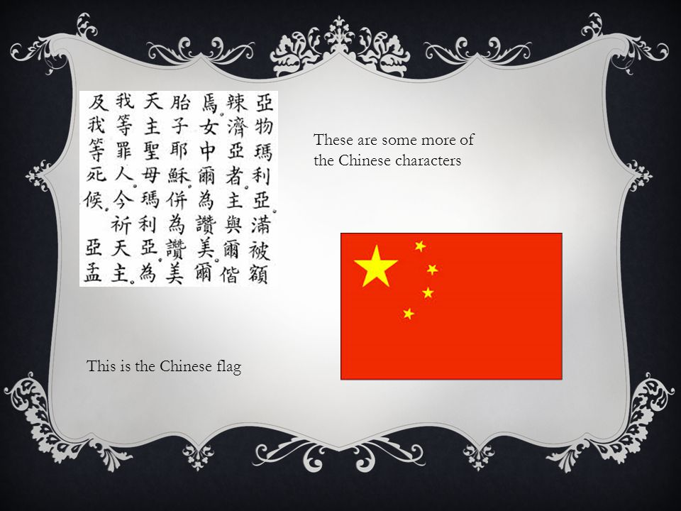 These are some more of the Chinese characters This is the Chinese flag