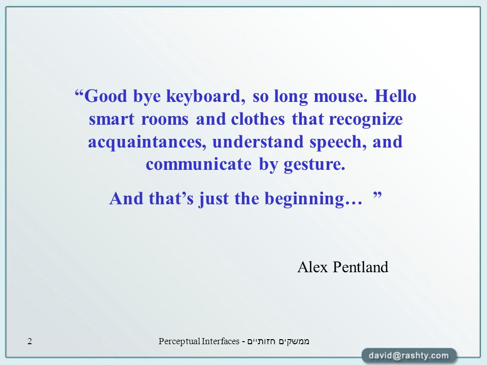 "ממשקים חזותיים - Perceptual Interfaces2 ""Good bye keyboard, so long mouse. Hello smart rooms and clothes that recognize acquaintances, understand spee"