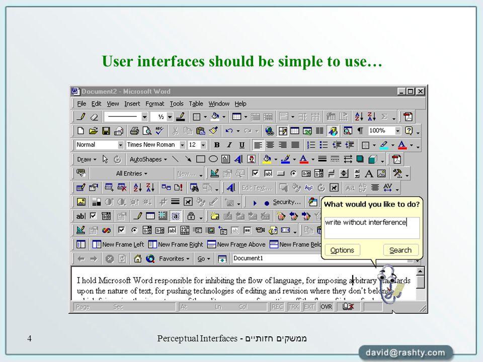 ממשקים חזותיים - Perceptual Interfaces4 User interfaces should be simple to use…