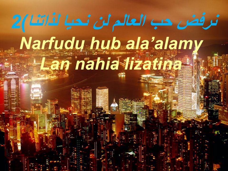 نرفض حب العالم لن نحيا لذاتنا)2 Narfudu hub ala'alamy Lan nahia lizatina