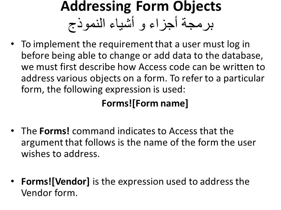 Addressing Form Objects برمجة أجزاء و أشياء النموذج To implement the requirement that a user must log in before being able to change or add data to th