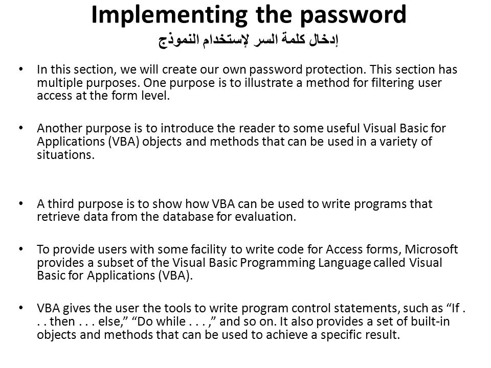 Implementing the password إدخال كلمة السر لإستخدام النموذج In this section, we will create our own password protection. This section has multiple purp