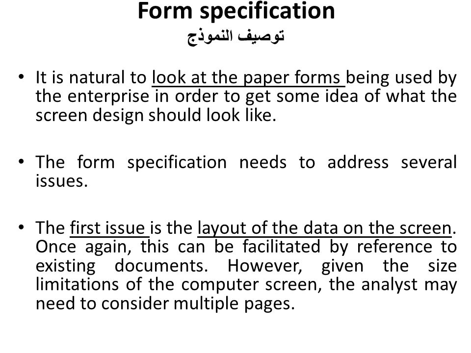 Form specification توصيف النموذج It is natural to look at the paper forms being used by the enterprise in order to get some idea of what the screen de
