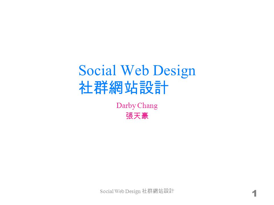 Social Web Design 社群網站設計 1 Darby Chang 張天豪 Social Web Design 社群網站設計