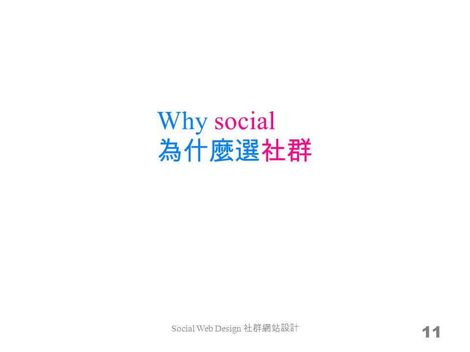 Why social 為什麼選社群 11 Social Web Design 社群網站設計
