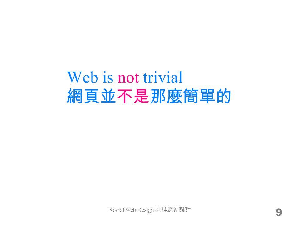 Web is not trivial 網頁並不是那麼簡單的 9 Social Web Design 社群網站設計