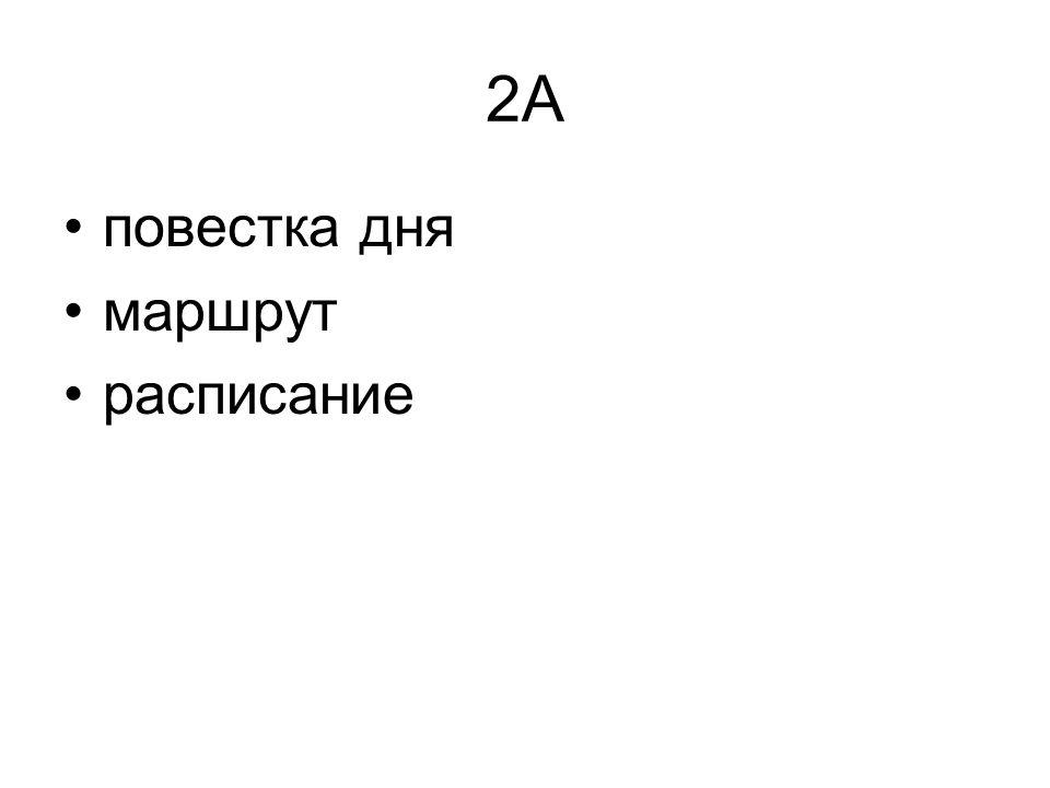 2A повестка дня маршрут расписание