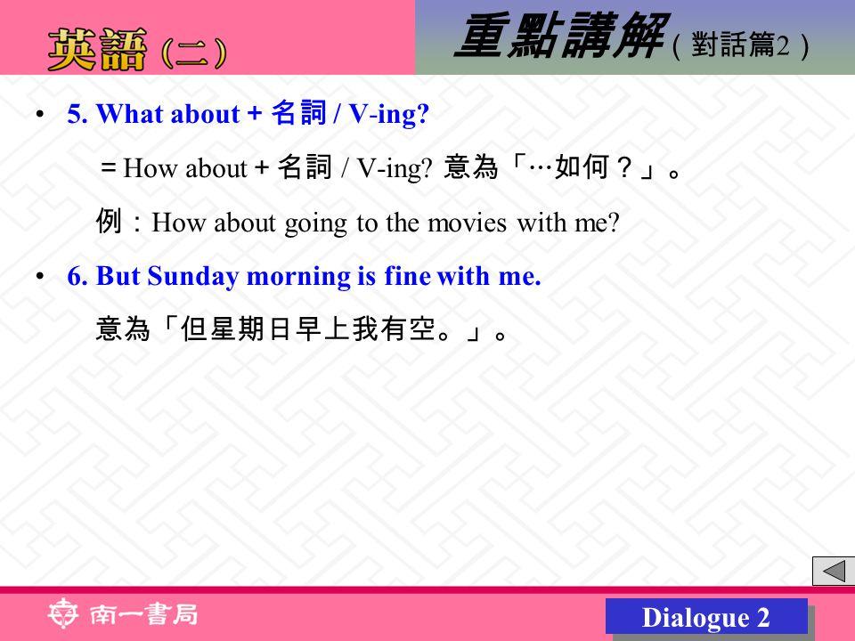 5. What about +名詞 / V-ing. = How about +名詞 / V-ing.
