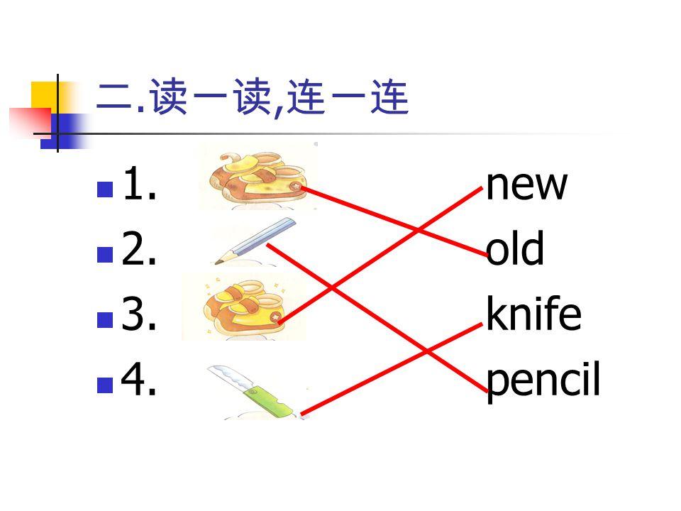 二. 读一读, 连一连 1. new 2. old 3. knife 4. pencil