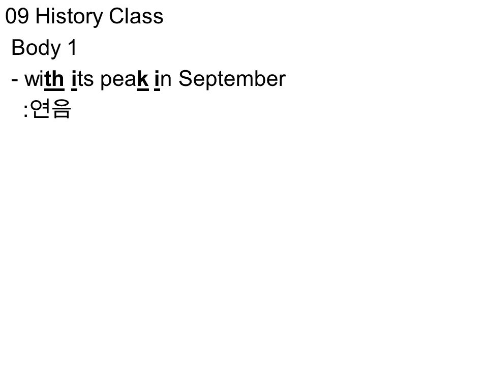 09 History Class Body 1 - with its peak in September : 연음