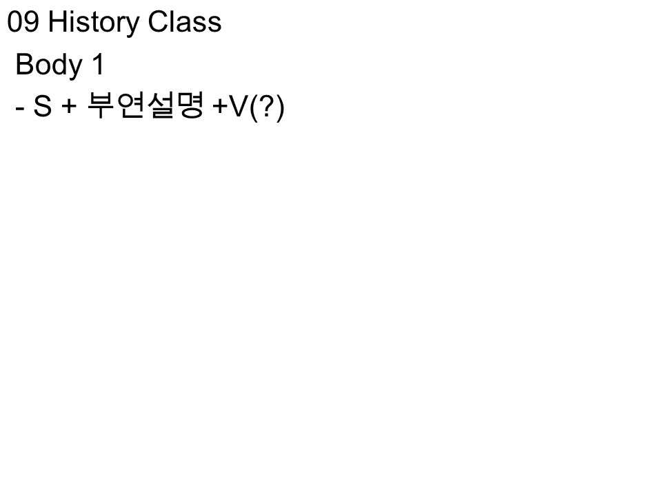 09 History Class Body 1 - S + 부연설명 +V( )