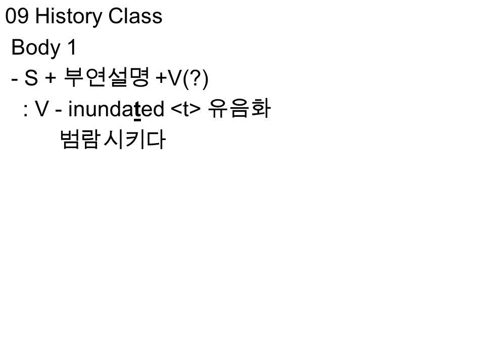 09 History Class Body 1 - S + 부연설명 +V( ) : V - inundated 유음화 범람시키다