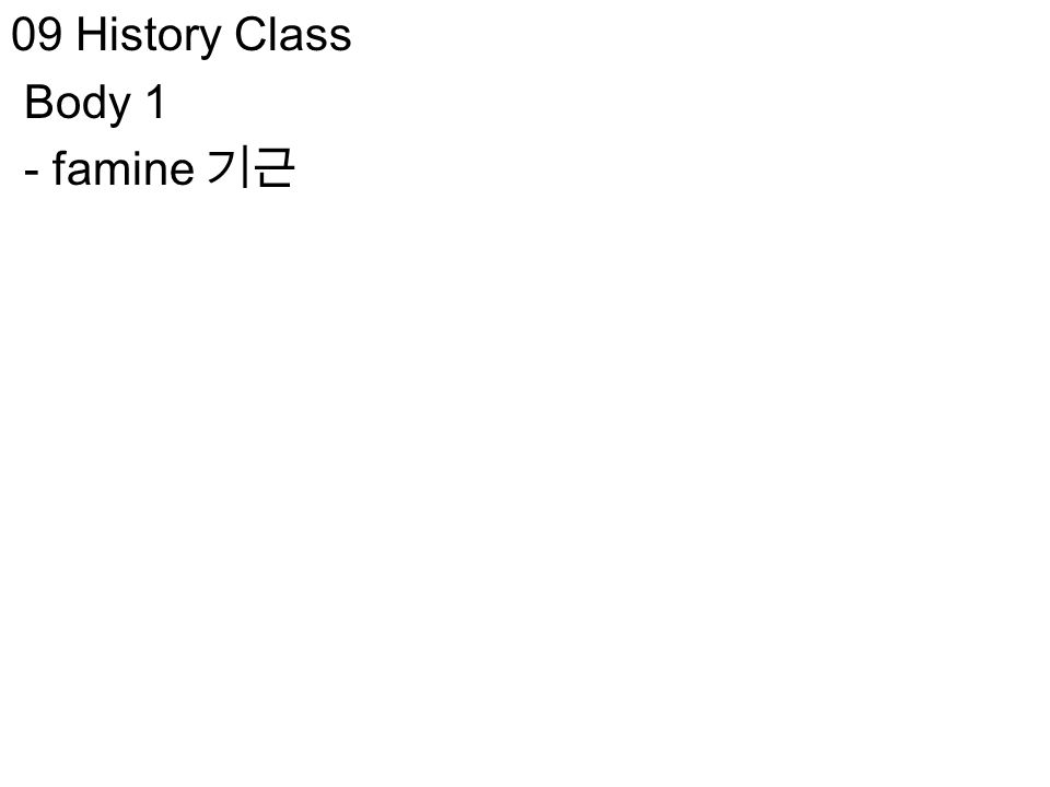 09 History Class Body 1 - famine 기근