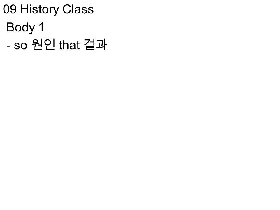 09 History Class Body 1 - so 원인 that 결과