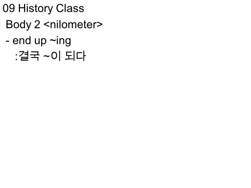09 History Class Body 2 - end up ~ing : 결국 ~ 이 되다