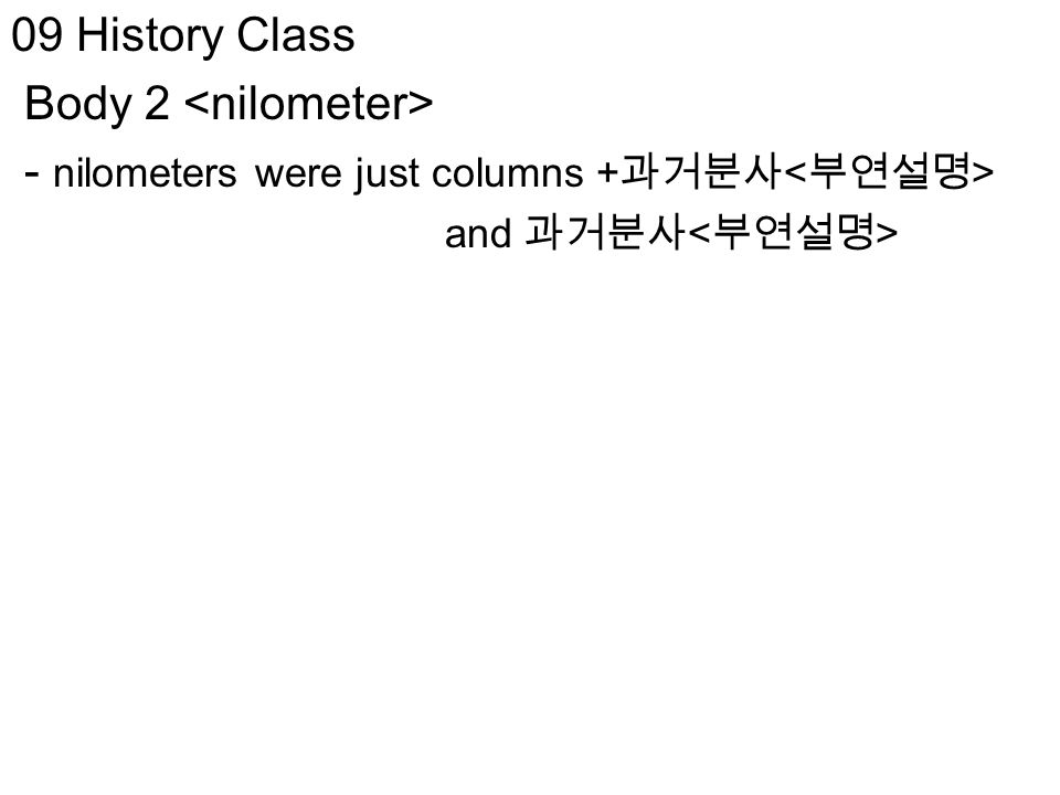 09 History Class Body 2 - nilometers were just columns + 과거분사 and 과거분사