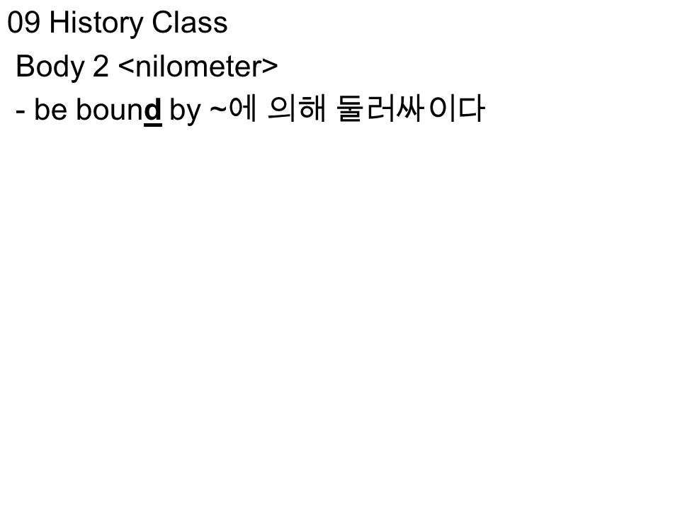 09 History Class Body 2 - be bound by ~ 에 의해 둘러싸이다
