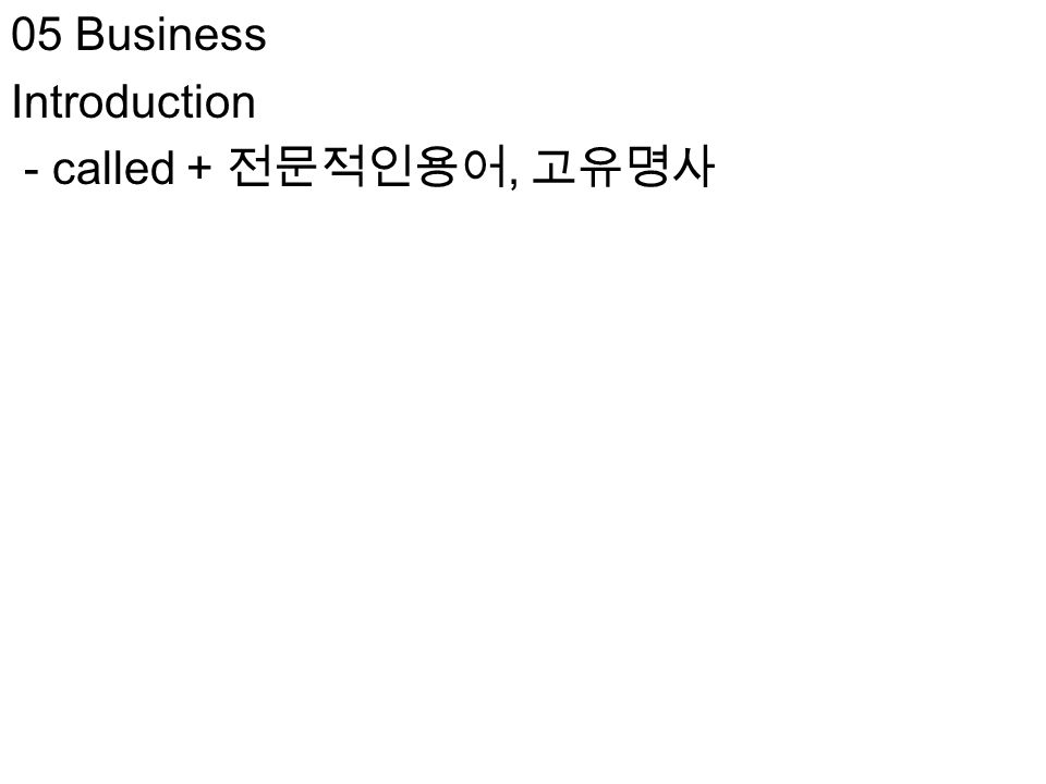 05 Business Introduction - called + 전문적인용어, 고유명사