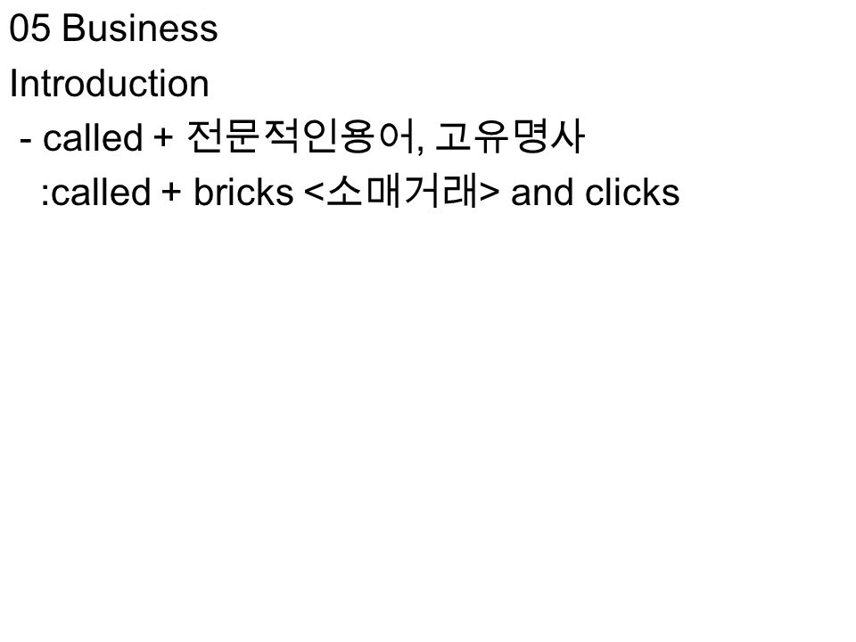 05 Business Introduction - called + 전문적인용어, 고유명사 :called + bricks and clicks